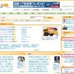 mixiニュースにて2冠達成!!